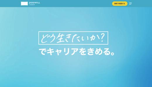 ポジウィルキャリアの評判・口コミ・体験談を徹底調査!