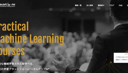 スキルアップAIの評判・口コミを調査!日本ディープラーニング協会の認定第一号のプログラム