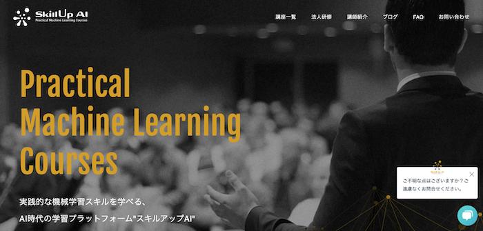 スキルアップAIの評判・口コミを調査!