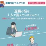 退職代行アルマジロの評判・口コミ・体験談を徹底調査!