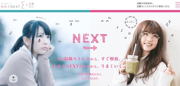 女性の退職代行【わたしNEXT】の評判・口コミ・体験談を徹底調査!