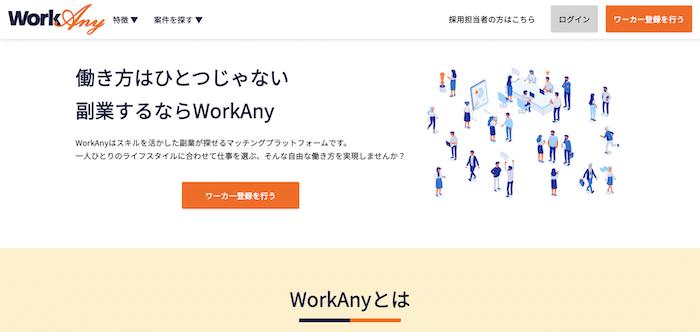 WorkAny(ワークエニー)|マーケティング、編集・ライティング、デザイン、エンジニア案件多数