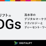 デジタリフト、SDGs 達成への取り組みを推進