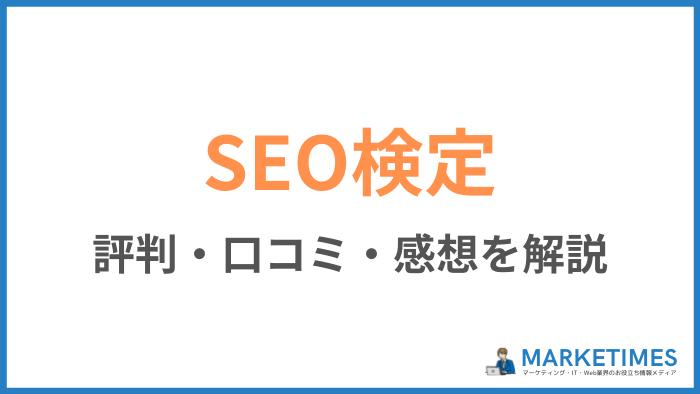 SEO検定の評判・口コミ・感想