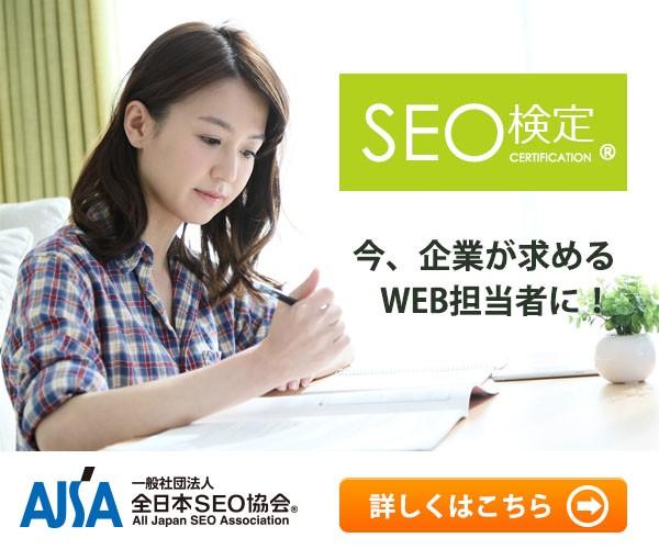 SEO資格で有名なSEO検定