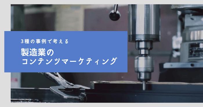 3種の事例で考える 製造業のコンテンツマーケティング