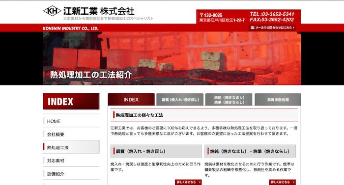 サプライヤー企業のコンテンツマーケティングの具体例として、江新工業の事例