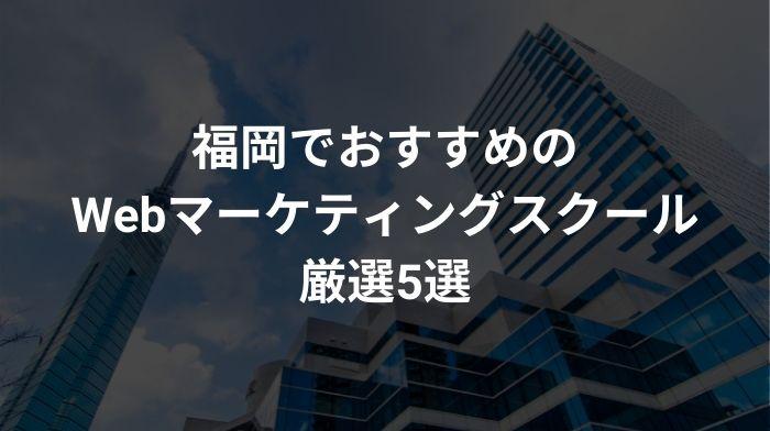 福岡でおすすめのWebマーケティングスクール厳選5選