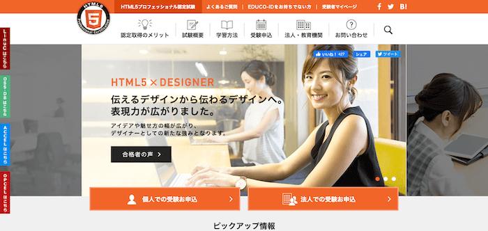 HTML5プロフェッショナル認定資格の特徴・難易度・合格率