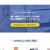 ジッセン!Bizの評判・口コミを調査!自社社員のデジタルマーケティング教育サービス