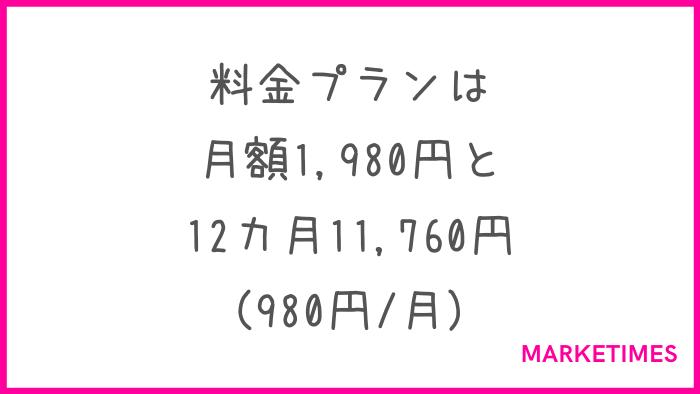 料金プランは月額1,980円と12カ月11,760円(980円/月)