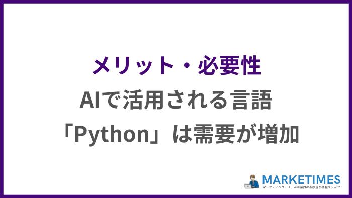 AIプログラミングスクールに通うメリット・必要性③:AIで活用される言語「Python」は需要が増加
