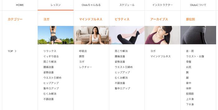オンラインヨガOlulu(オルル)のレッスン一覧