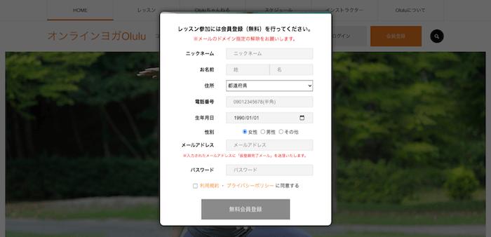 オンラインヨガ Olulu(オルル)の申し込み方法