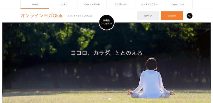 オンラインヨガ Olulu(オルル)|無料で利用可能なオンラインヨガ