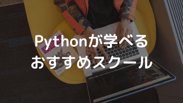 【徹底比較】Pythonが学べるプログラミングスクールおすすめ10選【2021年版】