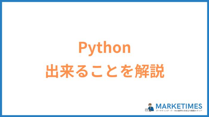 【Pythonで出来ることを解説】AIや機械学習、データ分析、仕事の自動化など具体例も紹介!