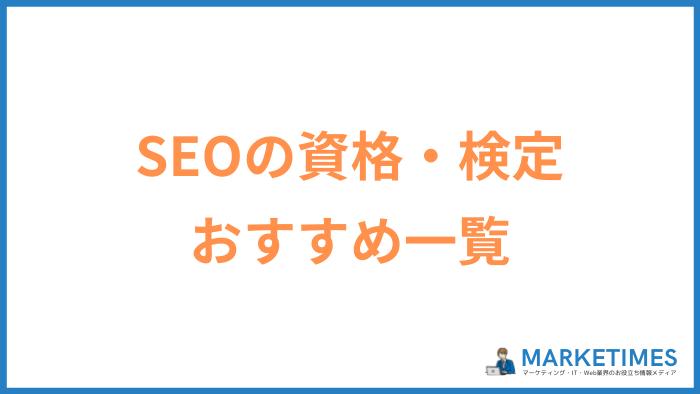 SEOの資格・検定おすすめ一覧