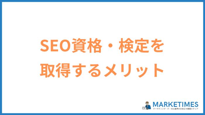 SEO資格・検定を取得するメリット
