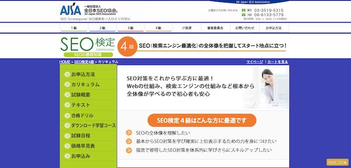 SEO検定4級