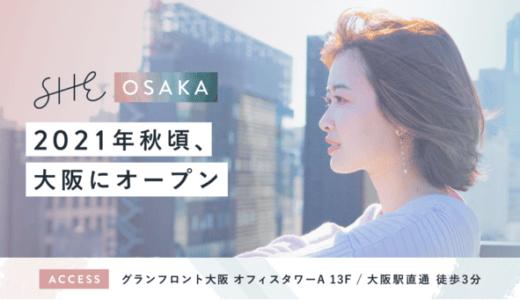 SHE、関西初の拠点「SHE Osaka」を2021年秋頃・大阪にオープン