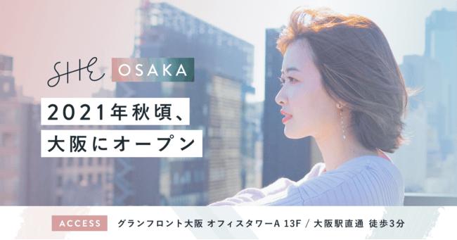 SHE、関西初となる拠点「SHE Osaka」を2021年秋頃・グランフロント大阪にオープン