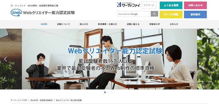 Webクリエイター能力認定試験の特徴・難易度・合格率