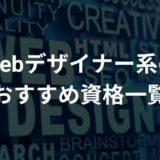 【人気】Webデザイナー系の役立つ資格おすすめ9選【費用・難易度・合格率】