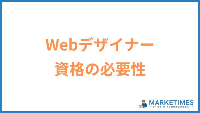 Webデザイナー資格の必要性
