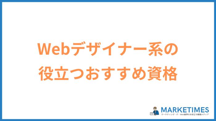 Webデザイナー系の役立つ資格おすすめ9選【特徴・難易度・合格率】