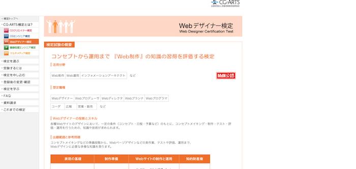Webデザイナー検定の特徴・難易度・合格率