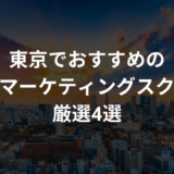 【通学型あり】東京でおすすめのWebマーケティングスクール厳選4選