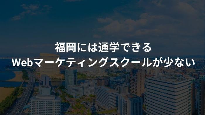 福岡には通学できるWebマーケティングスクールが少ない
