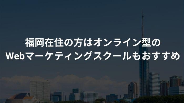 福岡在住の方は、オンラインで通えるWebマーケティングスクールも選択肢に入れよう