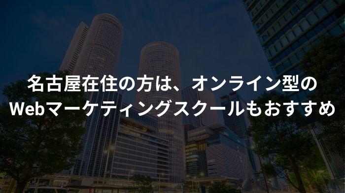 名古屋在住の方は、オンラインで通えるWebマーケティングスクールも選択肢に入れよう