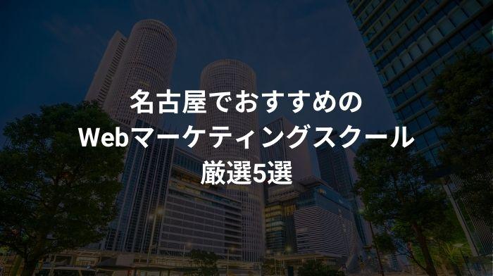 【通学型あり】名古屋でおすすめのWebマーケティングスクール厳選5選