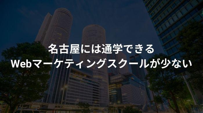 名古屋には通学できるWebマーケティングスクールが少ない