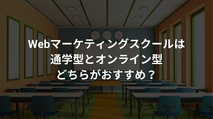 福岡在住の方は知っておきたい!通学型とオンライン型はどちらが良いか?