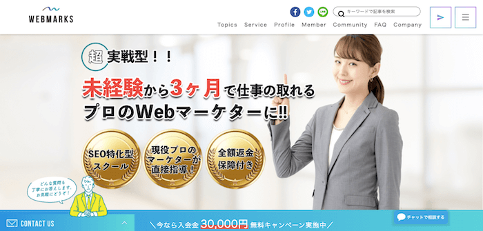 SEO特化スクール「WEBMARKS」の評判・口コミを調査!