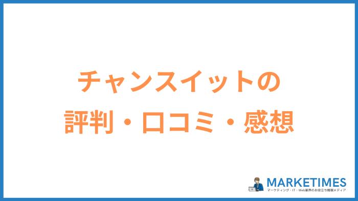 チャンスイットの評判・口コミ・感想