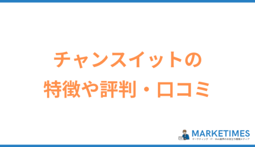 【チャンスイットが人気の理由】評判・口コミ・感想を解説!実績20年以上の懸賞・ポイントサイト