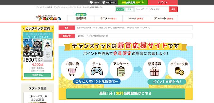 懸賞サイト・懸賞アプリおすすめ2:チャンスイット