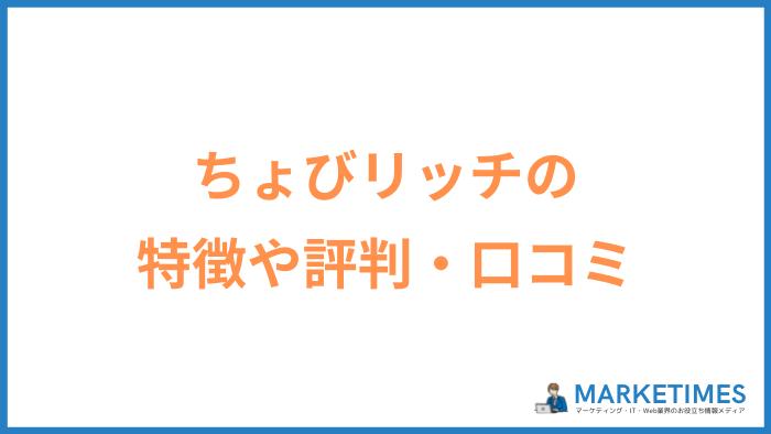 【安心・安全】ちょびリッチの評判・口コミ・感想!