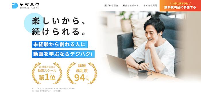 【突撃取材】動画編集スクール「デジハク」の評判・口コミ、インタビュー内容を大公開
