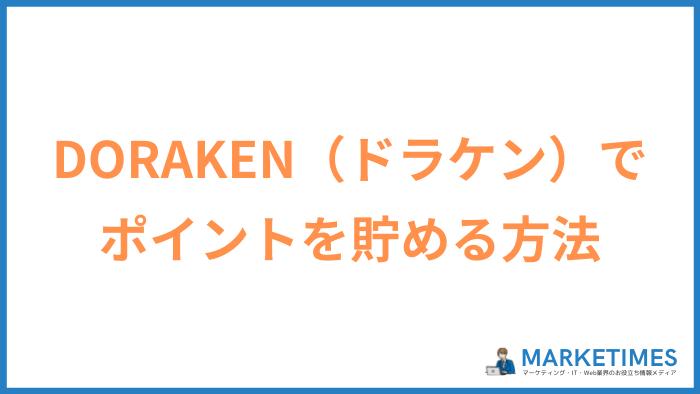 DORAKEN(ドラケン)でポイントを貯める方法