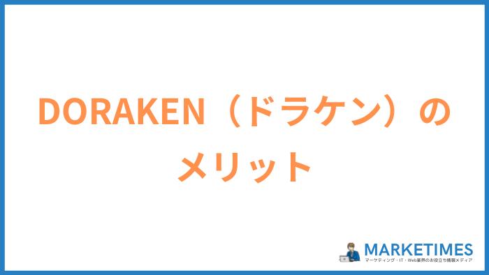 DORAKEN(ドラケン)のメリット