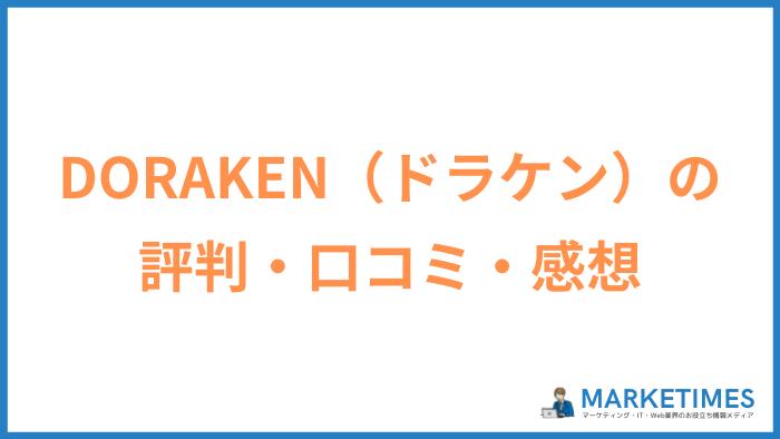 DORAKEN(ドラケン)の評判・口コミ・感想