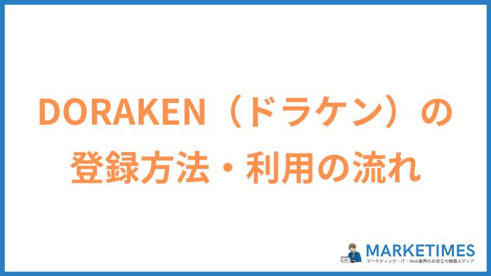 DORAKEN(ドラケン)の登録方法・利用の流れ