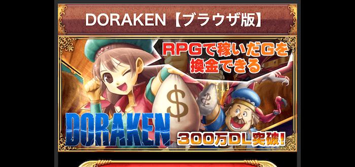おすすめの懸賞サイト・懸賞アプリ:DORAKEN(ドラケン)