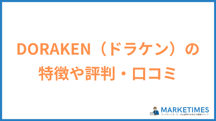 DORAKEN(ドラケン)の評判・口コミ・感想を調べてみた!